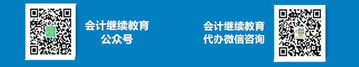 重庆会计继续教育