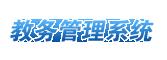 雷火电竞怎么了工商大学教务管理系统入口:http://jwsys.ctbu.edu.cn